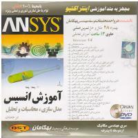 آموزش ANSYS مدل سازی، محاسبات و تحلیل در جامدات