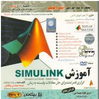 آموزش SIMULINK - ابزاری قدرتمند برای حل معادلات وابسته به زمان