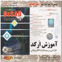 آموزش ارکد - طراحی و رسم مدارات الکترونیکی