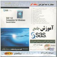 آموزش جامع sas - فن تحلیل های آماری و رویه های متنوع آن به همراه نرم افزار
