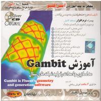 آموزش Gambit - مدلسازی جامدات و تولید شبکه های سیال