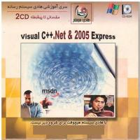 نرم افزار Visual C++.Net & 2005 Express