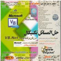 حل المسائل تکنیکال در زبان برنامه نویسی VB.Net