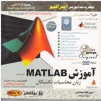 آموزش MATLAB - زبان محایبات تکنیکال - نشر دوم