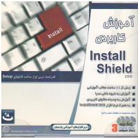 آموزش کاربردی Install Shield 2009