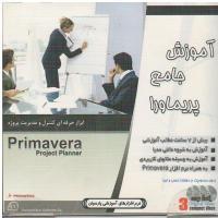 آموزش جامع پریماورا - ابزار حرفه ای کنترل و مدیریت پروژه
