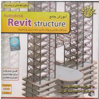 آموزش جامع Autodesk Revit structure - سطح مقدماتی و پیشرفته