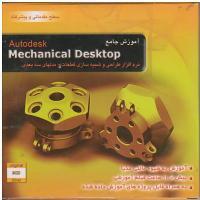 آموزش جامع Autodesk Mechanical Desktop - سطح مقدماتی و پیشرفته