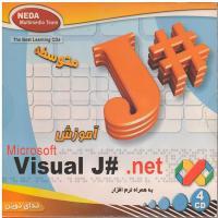 آموزش متوسطه Visual J#.net به همراه نرم افزار