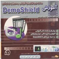 آموزش DemoShield - نرم افزار استاندارد اتوران سازی دنیا