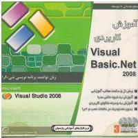 آموزش کاربردی Visual Basic.Net 2008- سطح مقدماتی تا متوسطه