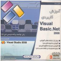 آموزش کاربردی Visual Basic.Net 2008- سطح پیشرفته