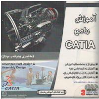 آموزش جامع CATIA - مدلسازی پیشرفته و مونتاژ
