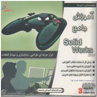 آموزش جامع Solid Works 2009 - سطح مقدماتی تا متوسطه