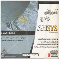 آموزش جامع ANSYS 12 Release - مکانیک جامدات