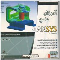 آموزش جامع ANSYS 12 Release - مباحث پایه