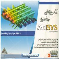 آموزش جامع ANSYS 12 Release - انتقال حرارت و ارتعاشات