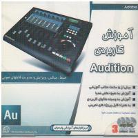 آموزش کاربردی Audition - ضبط، میکس، ویرایش و مدیریت فایل های صوتی