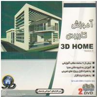 آموزش کاربردی 3D Home - نسخه 8