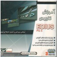 آموزش کاربردی EDIUS Pro 5