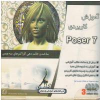 آموزش کاربردی Poser 7 - ساخت و حالت دهی کاراکترهای سه بعدی