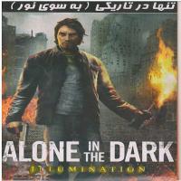 تنها در تاریکی ( به سوی نور )