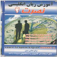 آموزش زبان انگلیسی نصرت 2