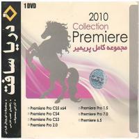 مجموعه کامل Premiere 2010