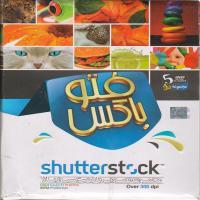 نرم افزار ShutterStock فتو باکس مجموعه دوم (مجموعه تصاویر با کیفیت بسیار بالا)