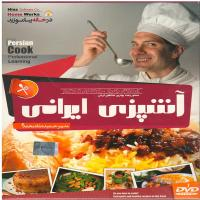 آشپزی ایرانی (مدرس حمیده شاه محمدی)