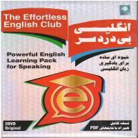 انگلیسی بی دردسر- نسخه کامل همراه فایل های PDF