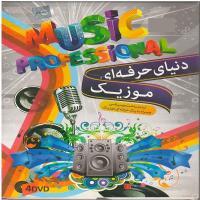 دنیای حرفه ای موزیک - لذت ساخت موسیقی همراه با پک حرفه ای موزیک