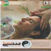 ماساژ چینی Chiness Massage
