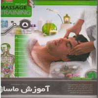 آموزش ماساژ Massage Training Pack