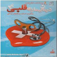 پزشک خانواده - درمان بیماری های قلبی - پیشگیری، درمان، مراقبت های پزشکی