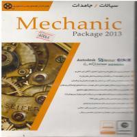 نرم افزار Mechanic Package 2013 - سیالات، جامدات - همراه با راهنمای نصب تصویری