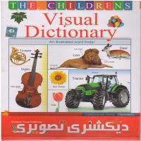 دیکشنری تصویری Visual Dictionary