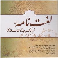 لغت نامه درسا - فرهنگ جامع لغات فارسی