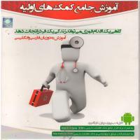 آموزش جامع کمک های اولیه - آموزش به دو زبان فارسی و انگلیسی