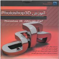 آموزش Photoshop 3D جامع ترین نرم افزار سه بعدی
