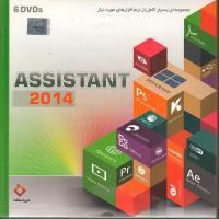 مجموعه ای بسیار کامل از نرم افزارهای مورد نیاز Assistant 2014