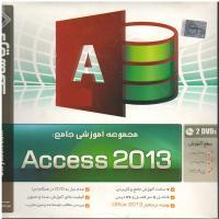 مجموعه آموزشی جامع Access 2013 - سطح آموزش مقدماتی، متوسط، پیشرفته