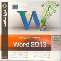 مجموعه آموزشی جامع Word 2013 - سطح آموزش مقدماتی، متوسط، پیشرفته
