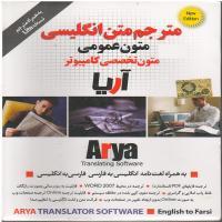 مترجم متن انگلیسی آریا - متون عمومی، متون تخصصی کامپیوتر - به همراه مترجم نسخه Lite
