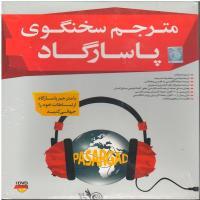 مترجم سخنگوی پاسارگاد - با مترجم پاسارگاد ارتباطات خود را جهانی کنید