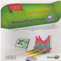 آموزش جامع حسابداری در اکسلAccounting in Excel