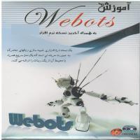 آموزش Webots به همراه آخرین نسخه نرم افزار