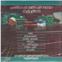 مجموعه نرم افزارهای مهندسی الکترونیک
