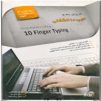 آموزش جامع تایپ 10 انگشتی Comprehensive Training 10 Finger Typing
