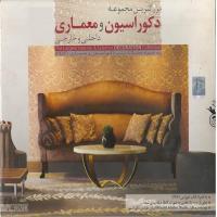بزرگترین مجموعه دکوراسیون و معماری داخلی و خارجی - به همراه مجلات برتر دکوراسیون و معماری